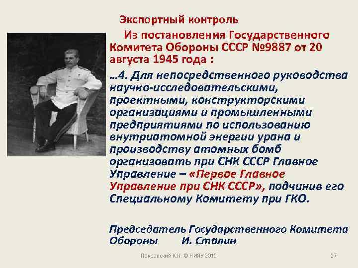 Экспортный контроль Из постановления Государственного Комитета Обороны СССР № 9887 от 20 августа 1945