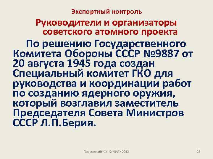 Экспортный контроль Руководители и организаторы советского атомного проекта По решению Государственного Комитета Обороны СССР