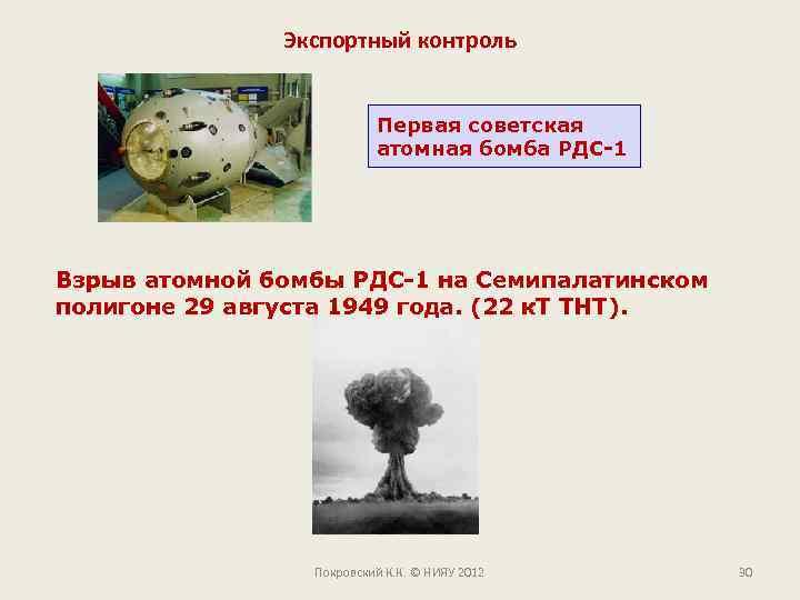 Экспортный контроль Первая советская атомная бомба РДС-1 Взрыв атомной бомбы РДС-1 на Семипалатинском полигоне