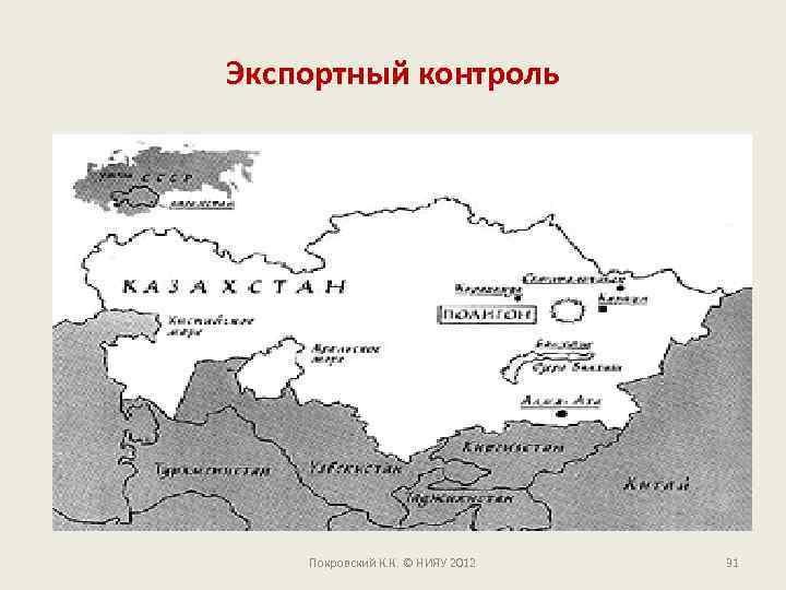 Экспортный контроль Покровский К. К. © НИЯУ 2012 31