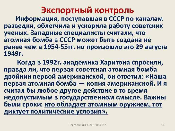 Экспортный контроль Информация, поступавшая в СССР по каналам разведки, облегчила и ускорила работу советских