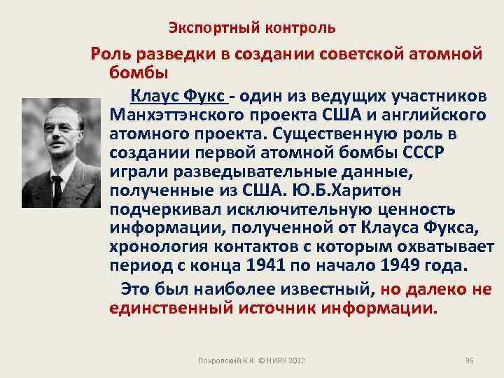 Экспортный контроль Роль разведки в создании советской атомной бомбы Клаус Фукс - один из