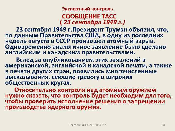 Экспортный контроль СООБЩЕНИЕ ТАСС ( 23 сентября 1949 г. ) 23 сентября 1949 г.