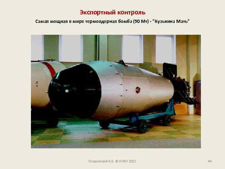 Экспортный контроль Самая мощная в мире термоядерная бомба (50 Мт) -