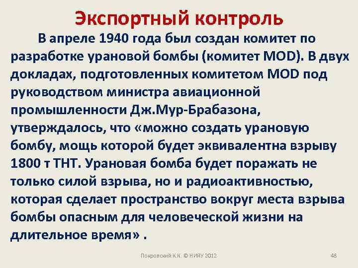 Экспортный контроль В апреле 1940 года был создан комитет по разработке урановой бомбы (комитет