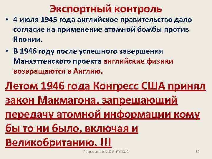 Экспортный контроль • 4 июля 1945 года английское правительство дало согласие на применение атомной