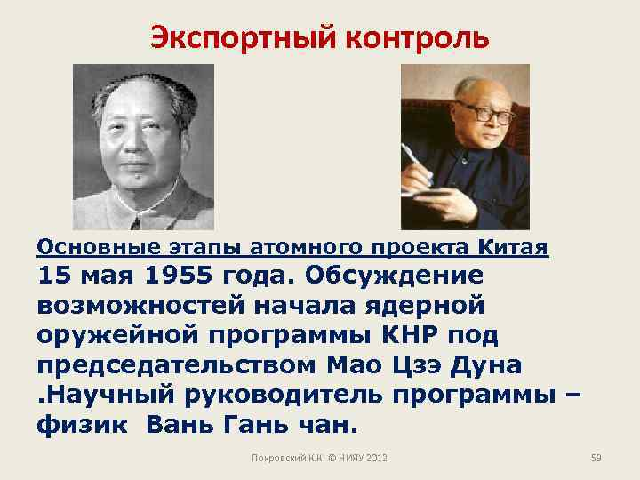 Экспортный контроль Основные этапы атомного проекта Китая 15 мая 1955 года. Обсуждение возможностей начала