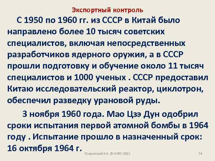 Экспортный контроль С 1950 по 1960 гг. из СССР в Китай было направлено более