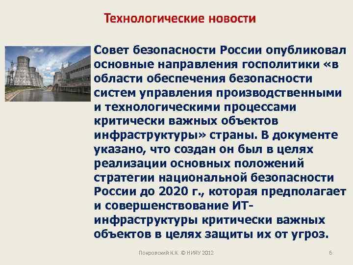 Совет безопасности России опубликовал основные направления госполитики «в области обеспечения безопасности систем управления производственными