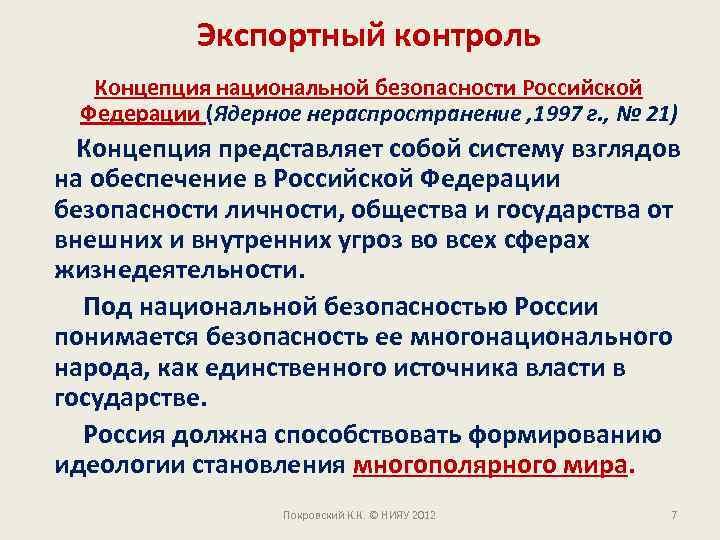Экспортный контроль Концепция национальной безопасности Российской Федерации (Ядерное нераспространение , 1997 г. , №