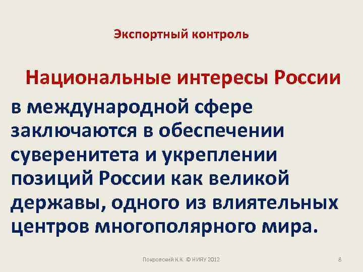 Экспортный контроль Национальные интересы России в международной сфере заключаются в обеспечении суверенитета и укреплении
