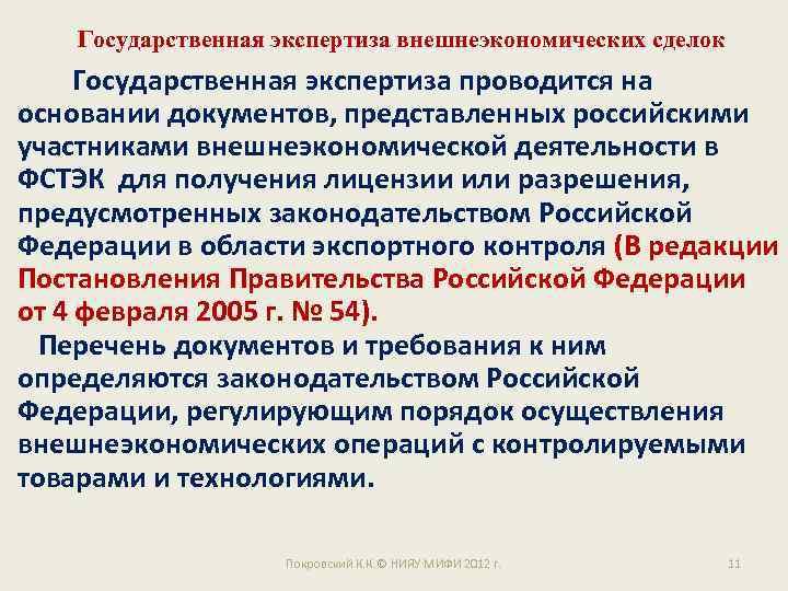 Государственная экспертиза внешнеэкономических сделок Государственная экспертиза проводится на основании документов, представленных российскими участниками внешнеэкономической