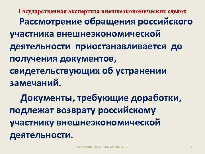 Государственная экспертиза внешнеэкономических сделок Рассмотрение обращения российского участника внешнеэкономической деятельности приостанавливается до получения документов,