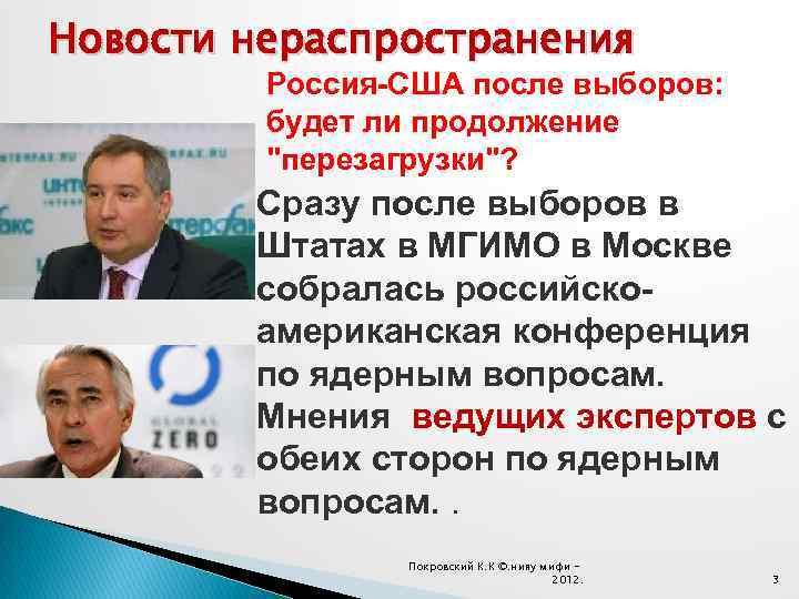 Новости нераспространения Россия-США после выборов: будет ли продолжение