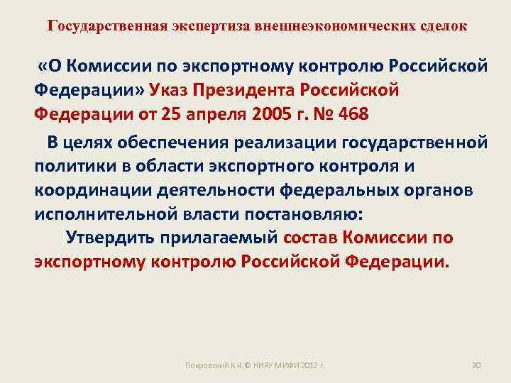Государственная экспертиза внешнеэкономических сделок «О Комиссии по экспортному контролю Российской Федерации» Указ Президента Российской