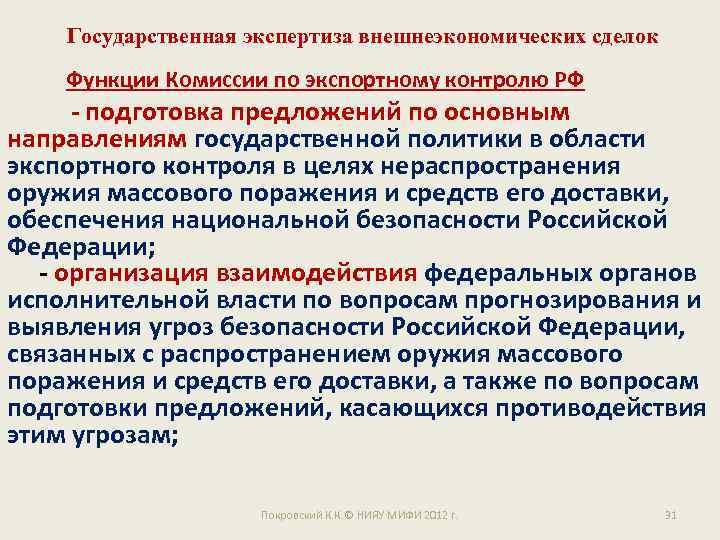 Государственная экспертиза внешнеэкономических сделок Функции Комиссии по экспортному контролю РФ - подготовка предложений по