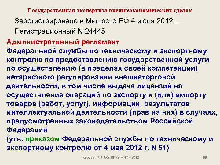 Государственная экспертиза внешнеэкономических сделок Зарегистрировано в Минюсте РФ 4 июня 2012 г. Регистрационный N