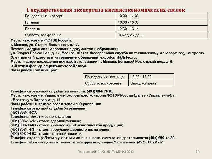 Государственная экспертиза внешнеэкономических сделок Понедельник - четверг 10. 00 - 17. 00 Пятница 10.
