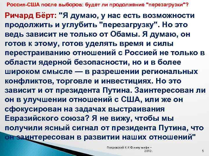 Россия-США после выборов: будет ли продолжение