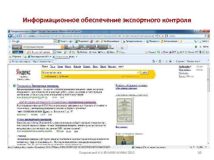 Информационное обеспечение экспортного контроля Покровский К. К. © НИЯУ МИФИ 2012 10