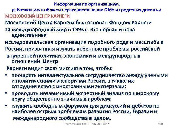 Информация по организациям, работающим в области нераспространения ОМУ и средств их доставки МОСКОВСКИЙ ЦЕНТР