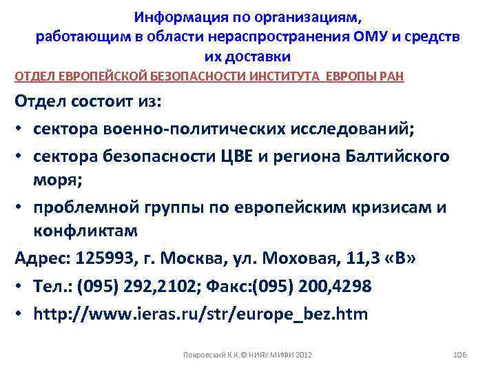 Информация по организациям, работающим в области нераспространения ОМУ и средств их доставки ОТДЕЛ ЕВРОПЕЙСКОЙ