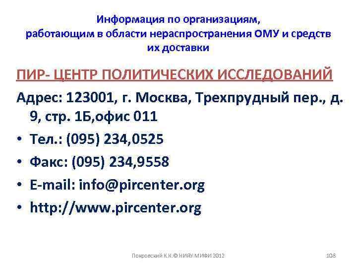 Информация по организациям, работающим в области нераспространения ОМУ и средств их доставки ПИР- ЦЕНТР