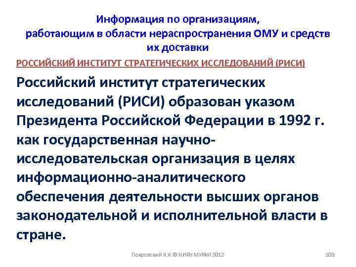 Информация по организациям, работающим в области нераспространения ОМУ и средств их доставки РОССИЙСКИЙ ИНСТИТУТ