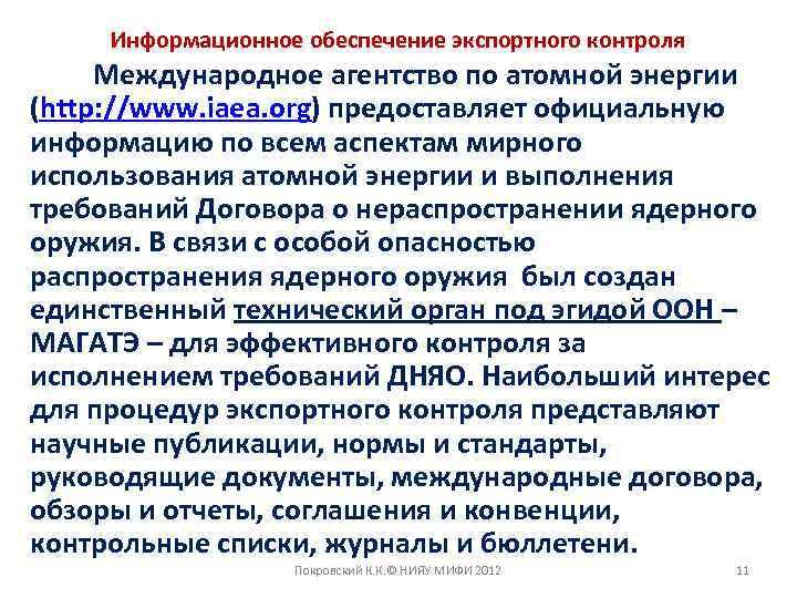 Информационное обеспечение экспортного контроля Международное агентство по атомной энергии (http: //www. iaea. org) предоставляет