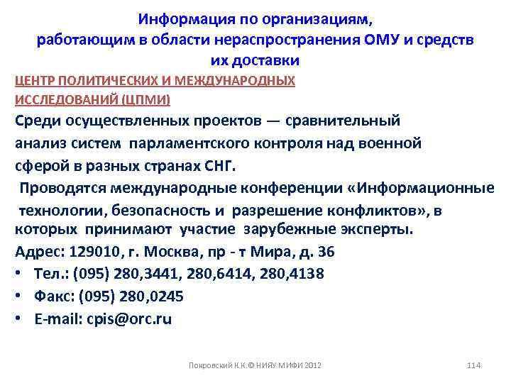 Информация по организациям, работающим в области нераспространения ОМУ и средств их доставки ЦЕНТР ПОЛИТИЧЕСКИХ