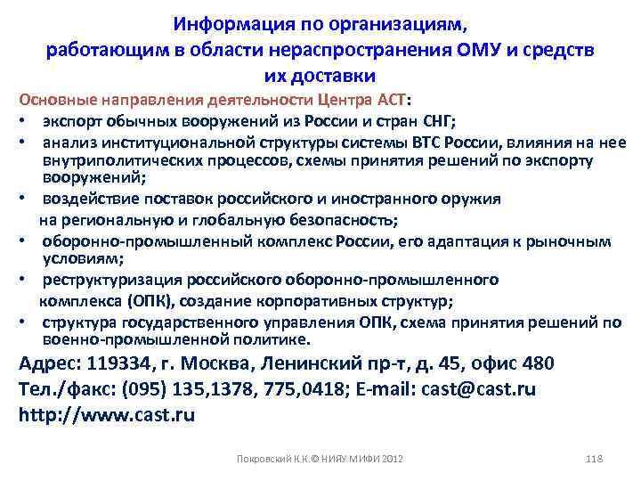 Информация по организациям, работающим в области нераспространения ОМУ и средств их доставки Основные направления