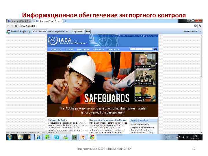 Информационное обеспечение экспортного контроля Покровский К. К. © НИЯУ МИФИ 2012 12
