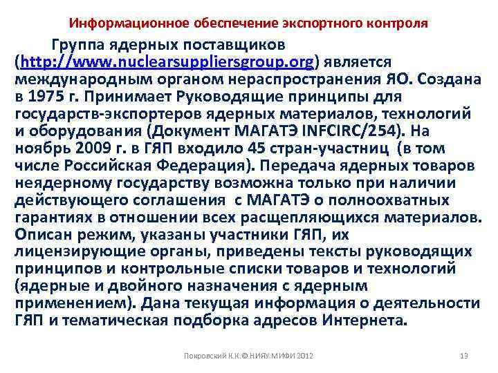 Информационное обеспечение экспортного контроля Группа ядерных поставщиков (http: //www. nuclearsuppliersgroup. org) является международным органом