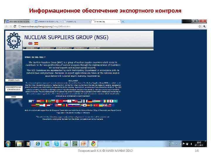 Информационное обеспечение экспортного контроля Покровский К. К. © НИЯУ МИФИ 2012 14