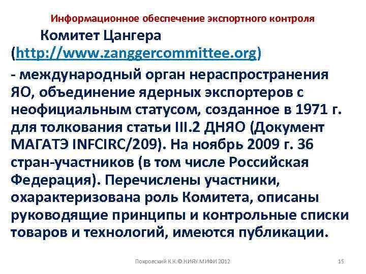 Информационное обеспечение экспортного контроля Комитет Цангера (http: //www. zanggercommittee. org) - международный орган нераспространения