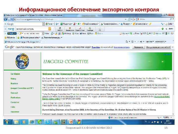 Информационное обеспечение экспортного контроля Покровский К. К. © НИЯУ МИФИ 2012 16