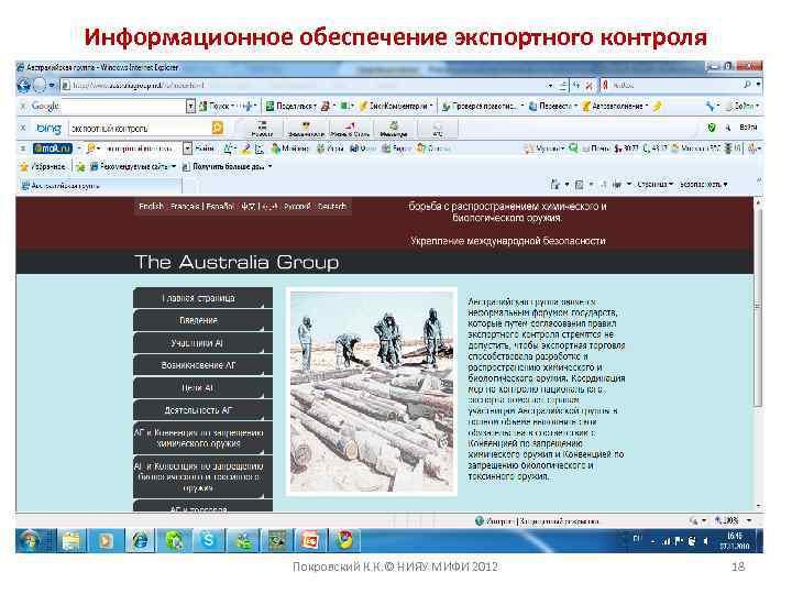 Информационное обеспечение экспортного контроля Покровский К. К. © НИЯУ МИФИ 2012 18