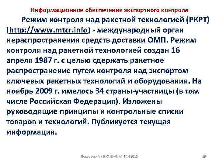 Информационное обеспечение экспортного контроля Режим контроля над ракетной технологией (РКРТ) (http: //www. mtcr. info)