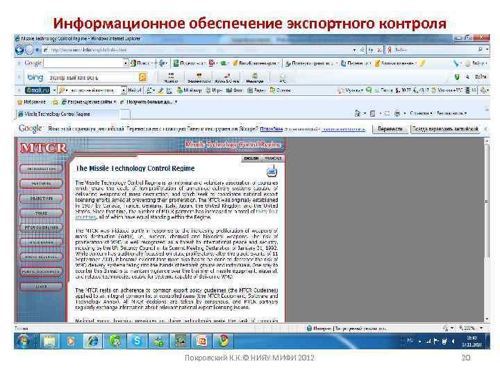 Информационное обеспечение экспортного контроля Покровский К. К. © НИЯУ МИФИ 2012 20