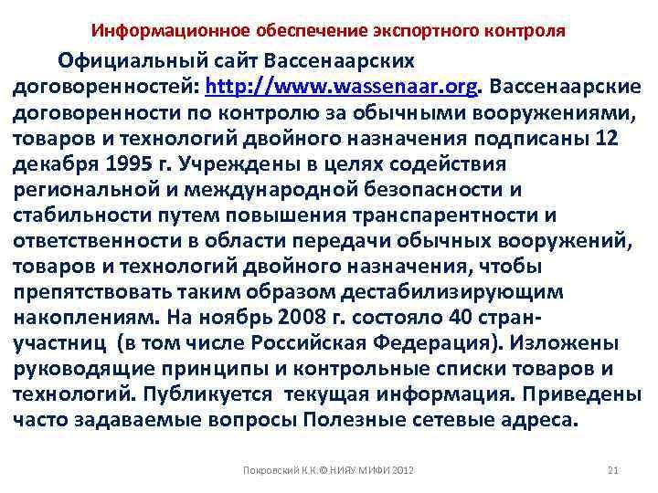 Информационное обеспечение экспортного контроля Официальный сайт Вассенаарских договоренностей: http: //www. wassenaar. org. Вассенаарские договоренности