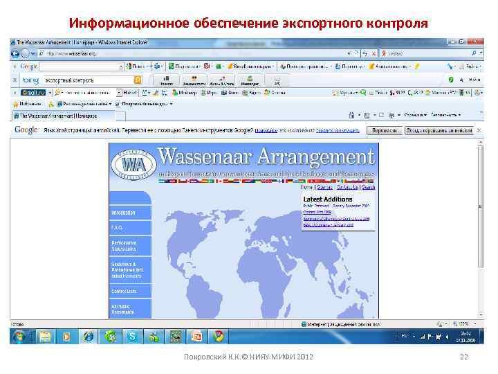 Информационное обеспечение экспортного контроля Покровский К. К. © НИЯУ МИФИ 2012 22