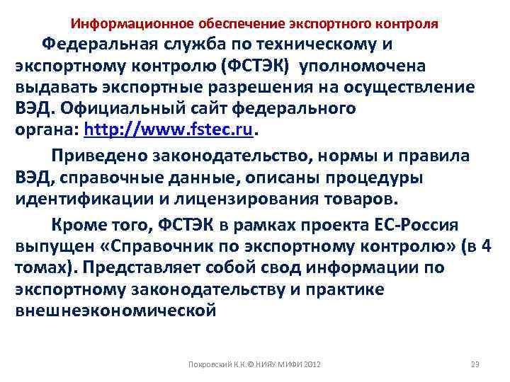 Информационное обеспечение экспортного контроля Федеральная служба по техническому и экспортному контролю (ФСТЭК) уполномочена выдавать