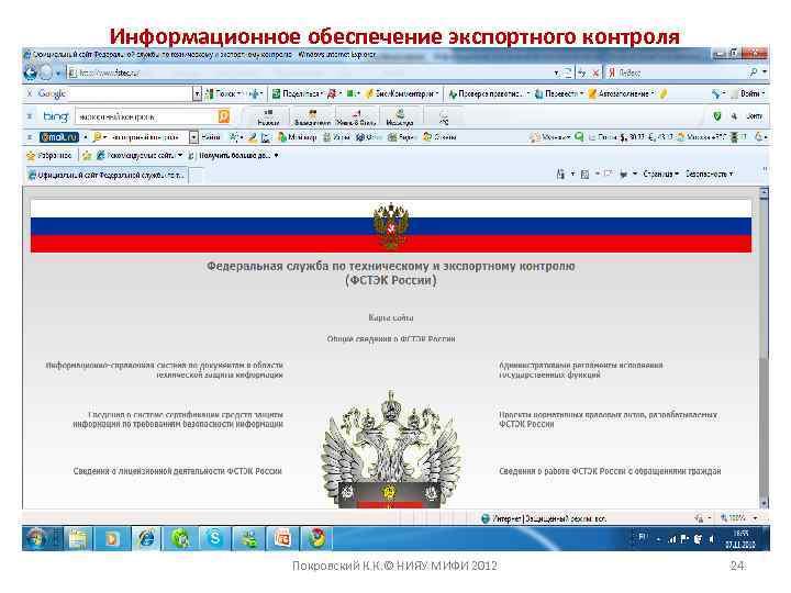 Информационное обеспечение экспортного контроля Покровский К. К. © НИЯУ МИФИ 2012 24