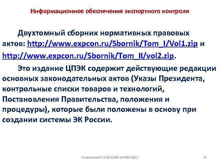 Информационное обеспечение экспортного контроля Двухтомный сборник нормативных правовых актов: http: //www. expcon. ru/Sbornik/Tom_I/Vol 1.