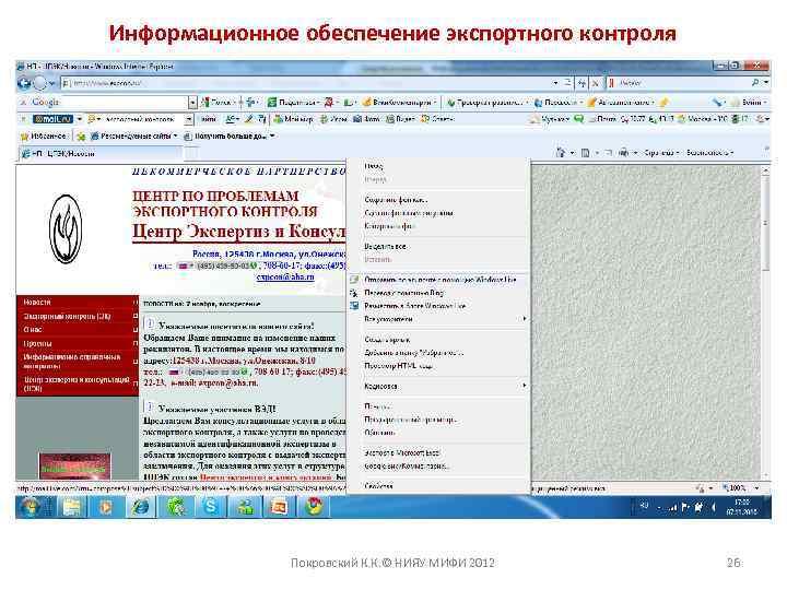 Информационное обеспечение экспортного контроля Покровский К. К. © НИЯУ МИФИ 2012 26