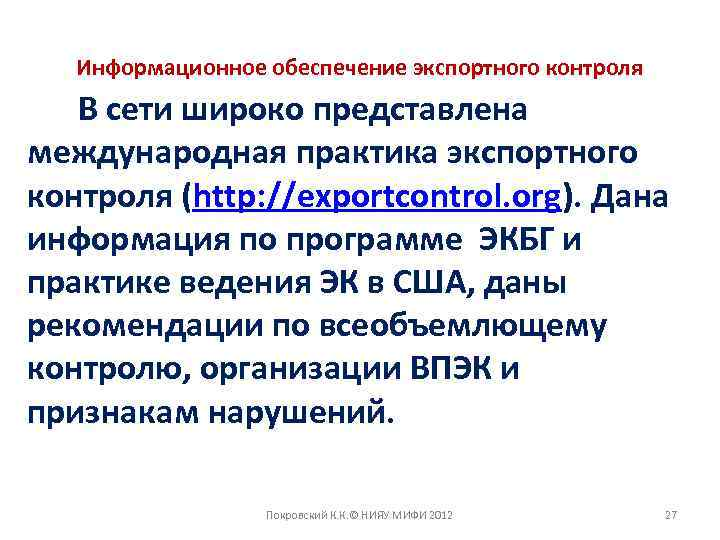Информационное обеспечение экспортного контроля В сети широко представлена международная практика экспортного контроля (http: //exportcontrol.