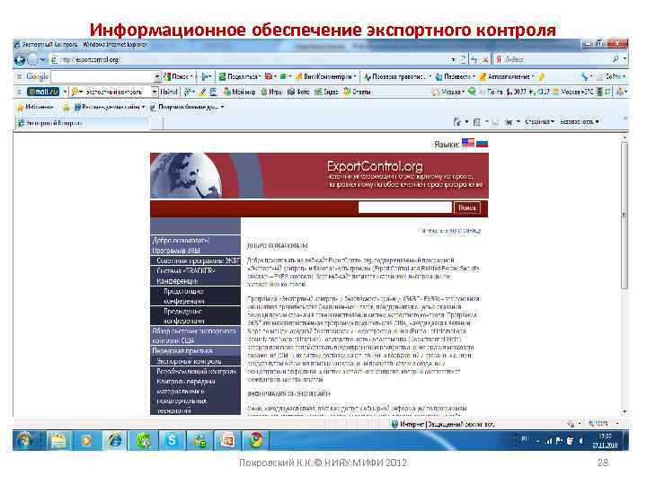Информационное обеспечение экспортного контроля Покровский К. К. © НИЯУ МИФИ 2012 28