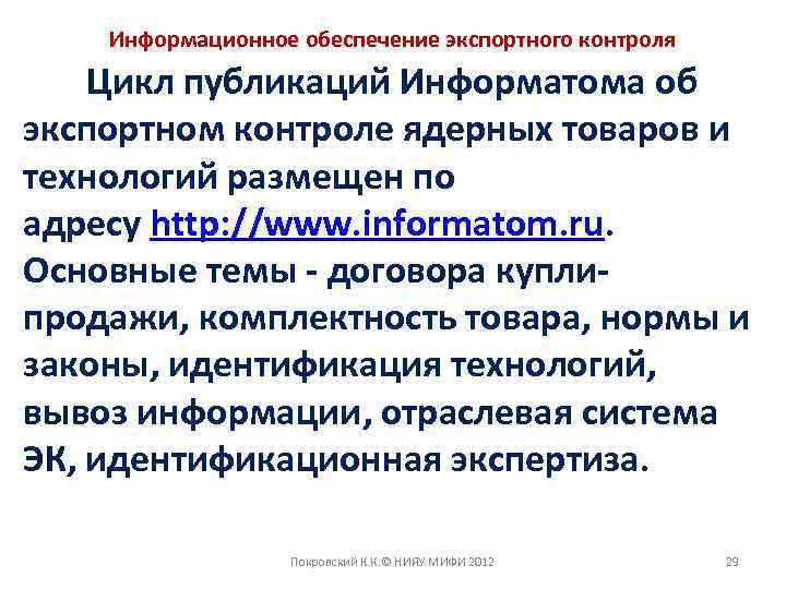 Информационное обеспечение экспортного контроля Цикл публикаций Информатома об экспортном контроле ядерных товаров и технологий