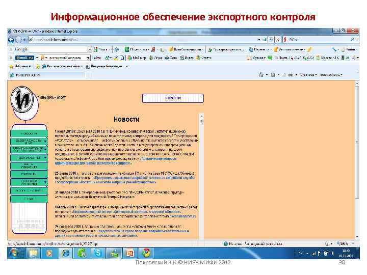 Информационное обеспечение экспортного контроля Покровский К. К. © НИЯУ МИФИ 2012 30
