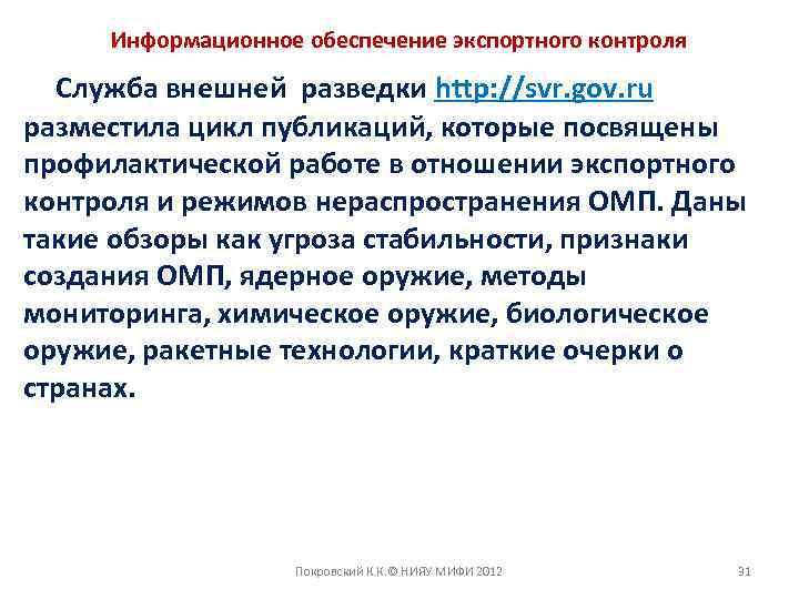 Информационное обеспечение экспортного контроля Служба внешней разведки http: //svr. gov. ru разместила цикл публикаций,